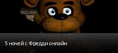 5 ночей с Фредди онлайн