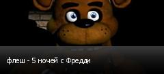 флеш - 5 ночей с Фредди
