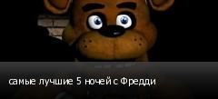 ����� ������ 5 ����� � ������
