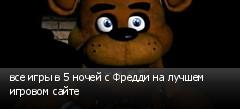 ��� ���� � 5 ����� � ������ �� ������ ������� �����