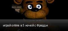 играй online в 5 ночей с Фредди
