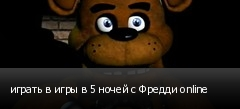 играть в игры в 5 ночей с Фредди online