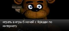 играть в игры 5 ночей с Фредди по интернету
