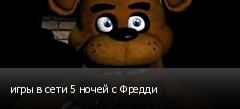 игры в сети 5 ночей с Фредди