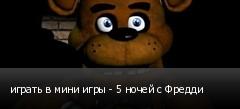 играть в мини игры - 5 ночей с Фредди