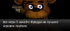 ��� ���� 5 ����� � ������ �� ������ ������� �������