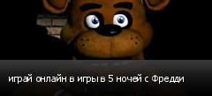 играй онлайн в игры в 5 ночей с Фредди