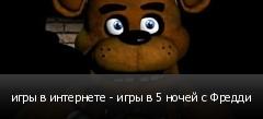 игры в интернете - игры в 5 ночей с Фредди