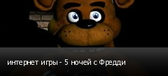 интернет игры - 5 ночей с Фредди