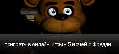 поиграть в онлайн игры - 5 ночей с Фредди