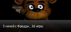 5 ночей с Фредди , 3d игры