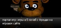 портал игр- игры в 5 ночей с Фредди на игровом сайте