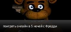 поиграть онлайн в 5 ночей с Фредди