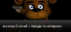 все игры 5 ночей с Фредди по интернету