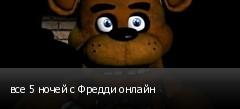 все 5 ночей с Фредди онлайн