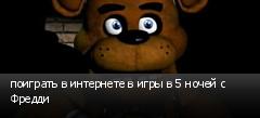 поиграть в интернете в игры в 5 ночей с Фредди