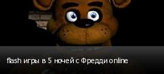 flash игры в 5 ночей с Фредди online