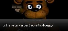 online игры - игры 5 ночей с Фредди