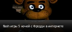 flash игры 5 ночей с Фредди в интернете