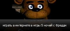 играть в интернете в игры 5 ночей с Фредди