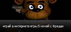 играй в интернете игры 5 ночей с Фредди