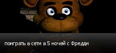 �������� � ���� � 5 ����� � ������