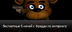 бесплатные 5 ночей с Фредди по интернету