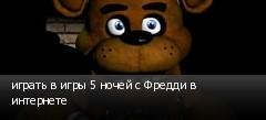 играть в игры 5 ночей с Фредди в интернете