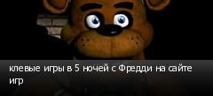 клевые игры в 5 ночей с Фредди на сайте игр