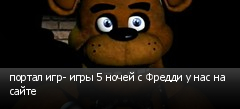 портал игр- игры 5 ночей с Фредди у нас на сайте