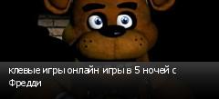 клевые игры онлайн игры в 5 ночей с Фредди