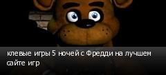 клевые игры 5 ночей с Фредди на лучшем сайте игр