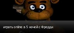 играть online в 5 ночей с Фредди
