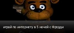 играй по интернету в 5 ночей с Фредди