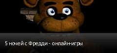 5 ночей с Фредди - онлайн-игры