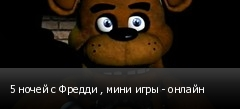 5 ночей с Фредди , мини игры - онлайн