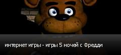 интернет игры - игры 5 ночей с Фредди