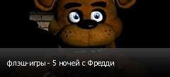 флэш-игры - 5 ночей с Фредди