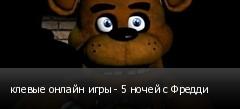 клевые онлайн игры - 5 ночей с Фредди
