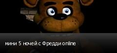 мини 5 ночей с Фредди online