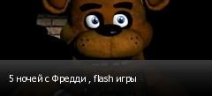 5 ночей с Фредди , flash игры
