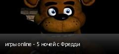 игры online - 5 ночей с Фредди
