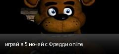 играй в 5 ночей с Фредди online