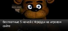 бесплатные 5 ночей с Фредди на игровом сайте