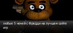 любые 5 ночей с Фредди на лучшем сайте игр