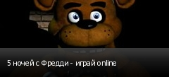 5 ночей с Фредди - играй online