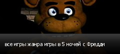 все игры жанра игры в 5 ночей с Фредди