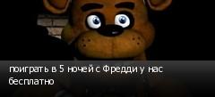 �������� � 5 ����� � ������ � ��� ���������