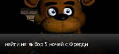 ����� �� ����� 5 ����� � ������