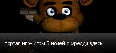 портал игр- игры 5 ночей с Фредди здесь